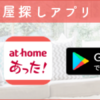 【アットホーム】蒲田駅(東京都)の家賃相場から賃貸の物件を探す 賃貸情報[賃貸マ